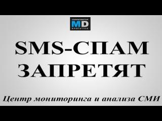 Sms-спам собираются запретить - АРХИВ ТВ от 30.09.14, Москва-24