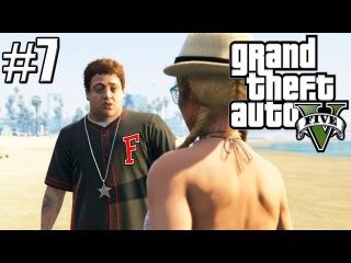 Grand Theft Auto V ✖ ПАПЕНЬКИНА ДОЧКА ✖ #7(PS4)