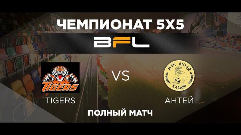 • Чемпионат BFL 5х5 • Tigers Антей • Полный матч
