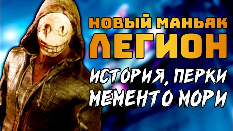 Новый Маньяк - Легион: История, Мементо мори, Перки   Dead by Daylight