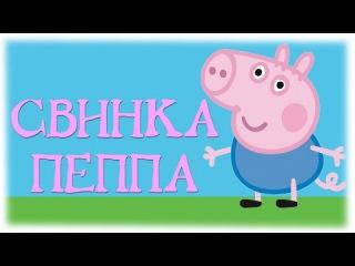 СВИНКА ПЕППА - Все Серии Без Остановки НОВЫЕ СЕРИИ (4 Сезон) 4 ЧАСА Мультик Hа Pусском, 1-52 Серии