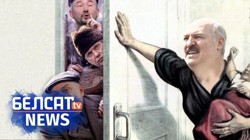За што Крэмль помсціць Лукашэнку | За что Кремль стит лукашенко Белсат