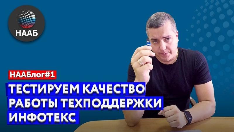 НААБлог1: Давид Ризаев тестирует качество работы техподдержки ИНФОТЕКС БОНУС в описании