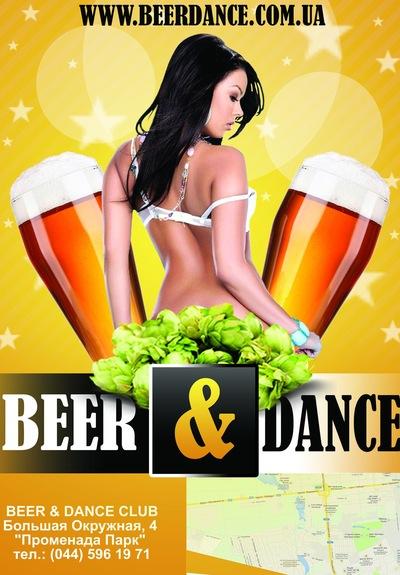 Beer-And Dance, 19 октября , Киев, id228310530