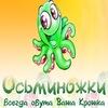 Osminogki.com  Всегда обута Ваша Крошка!