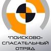 """ПОИСКОВО-СПАСАТЕЛЬНЫЙ ОТРЯД """"ВОЛОНТЕР"""""""