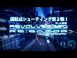 REVOLVER360 REACTOR PV