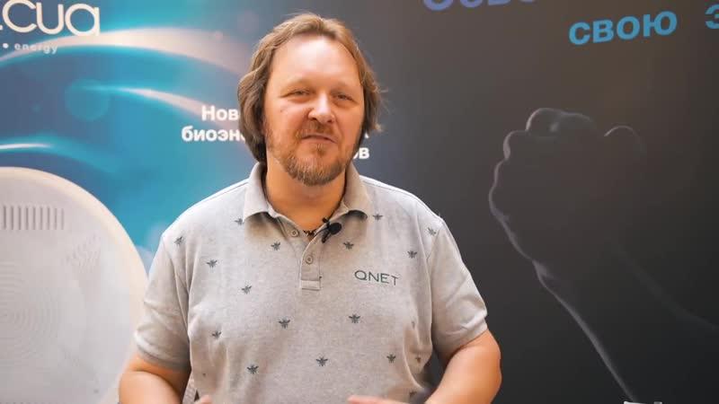 Выставка QNET в Москве