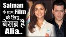 Salman Khan Ke Liye Sanjay Leela Bhansali Ke Ghar Ki Chakkar Laga Rahi Hain Alia Bhatt