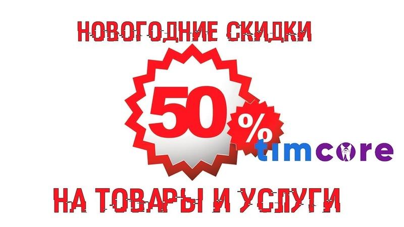Новогодние скидки в 50% на товары и услуги от Timcore.