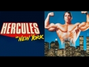 Геркулес в Нью-Йорке / Hercules in New York. 1970. 720р. Перевод MVO. VHS