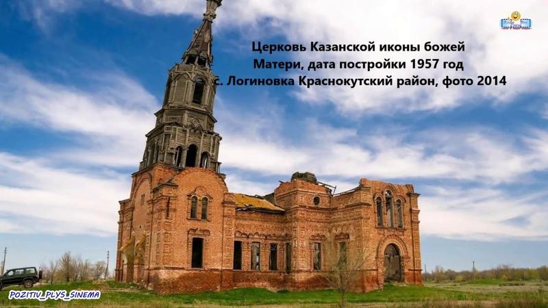 Старая церковь Аткарск Красный Кут Питерка Заброшенные и забытые Храмы Саратовской области