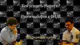 Шахматные кадры. Выпуск 2.Часть 2. Кем усилить сборную и итоги выборов в ФИДЕ