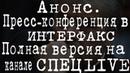 Анонс Пресконференция в ИНТЕРФАКС ПавелГрудинин ВадимКумин МаксимШевченко