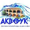 Доставка воды АКВЕДУК