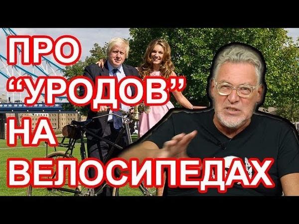 Про британских уродов и русских воров Артемий Троицкий