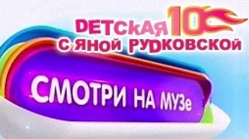 Мой клип в программе Детская десятка с Яной Рудковской