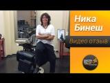 Отзыв. Ника Бинеш в Челябинске 27-28 июня. Кол-во мест ограничено
