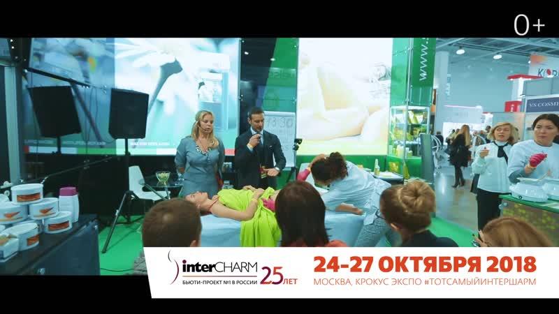 InterCHARM 2018 Косметологи