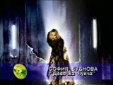 10. София Бубнова. Девочка-чукча (