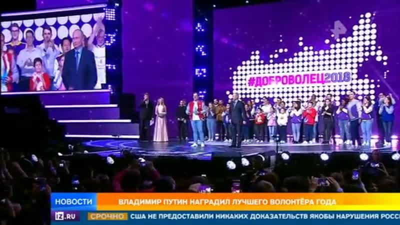 Владимир Путин наградил лучшего волонтера года. РЕН ТВ