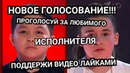 ЕРЖАН И МИКЕЛЛА ВСЕ ВЫСТУПЛЕНИЯ В ГОЛОС ДЕТИ 2019/ПРОГОЛОСУЙ ЕЩЕ РАЗ