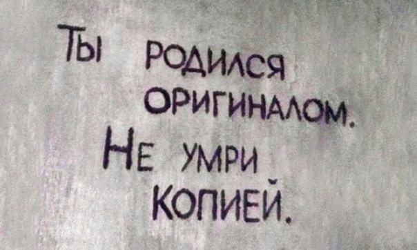 Когда корявые надписи на стенах смотрят прямо в душу: ↪