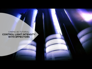 Controlling Light Object Intensity with Effectors in Cinema 4D