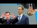 Медведев и Песков ответили на фильм Навального Он вам не Димон