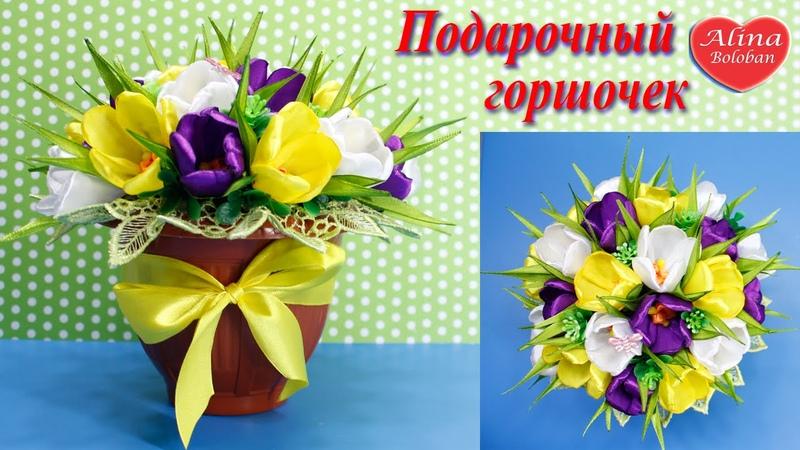 Крокусы из Лент . Подарочный горшочек с Цветами / Crocuses of Ribbons. Gift pot