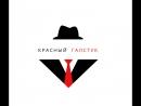 Процесс съемок, Красный галстук, Maltsev_production