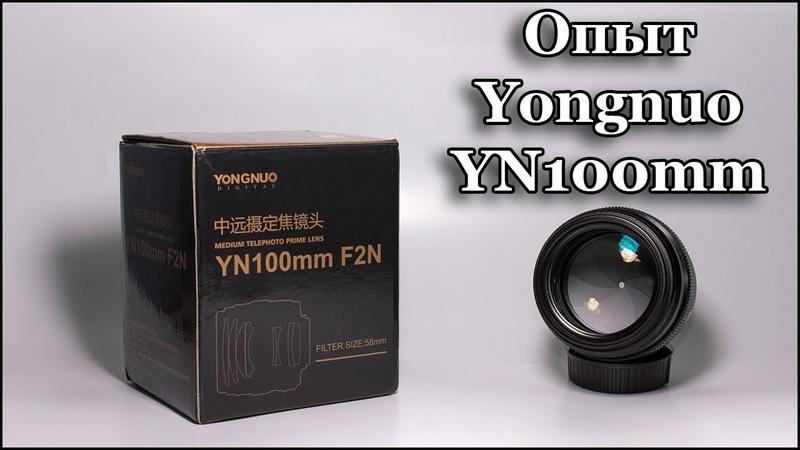 Объектив Yongnuo YN100mm F2N Опыт владения Честный обзор с примерами фото и видео