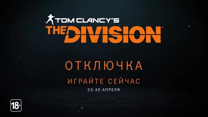 Глобальное событие Отключка в игре Tom Clancy's The Division
