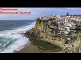 Португалия. Интересные факты о Португалии!