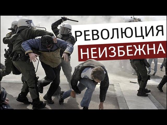 ПОЧЕМУ РЕВОЛЮЦИЯ В РОССИИ НЕИЗБЕЖНА Навального Арестовали из за Митингов Первый Канал Врёт