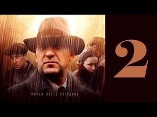 Крик совы / Особые обстоятельства 2 серия (2013) Детектив фильм сериал