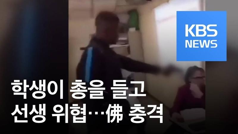 학생이 교사에 총 겨누고 SNS 중계…프랑스 '발칵' / KBS뉴스(News)