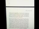 Черновой вариант верстки книги «Снимите сначала штаны»
