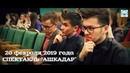 Студенты и преподаватели ФБиТФ на обсуждении спектакля Ашҡаҙар
