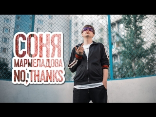 Соня мармеладова - no, thanks (f*uck fresh blood)