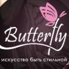Бижутерия Butterfly
