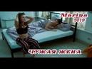 ♫♪ЧУЖАЯ ЖЕНА ♫♪ Marina 2019
