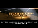 Center Club Present intro