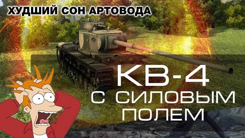 ВБР против артовода или читер на КВ-4   World of Tanks
