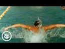 Заплыв в 80-й год. Легенды советского спорта - Сергей Войцеховский 1978