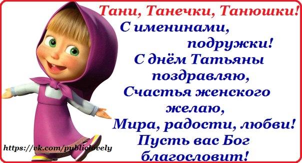 Татьяна поздравление именины