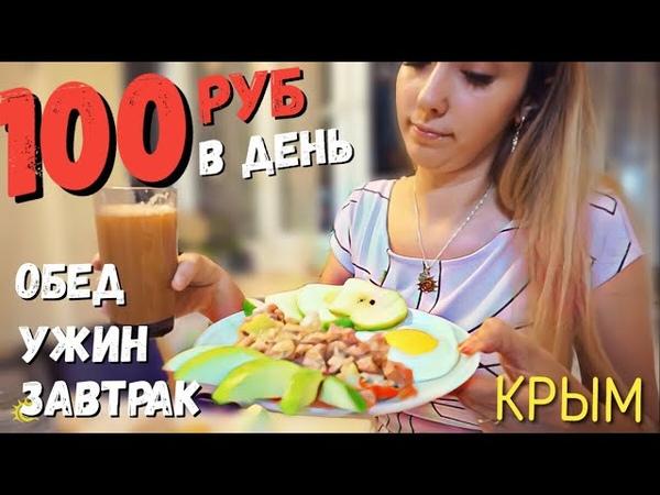 Шикарный ЗАВТРАК, ОБЕД и УЖИН за 100 рублей в КРЫМУ! Как Прожить на 100 рублей день Бомж обед.