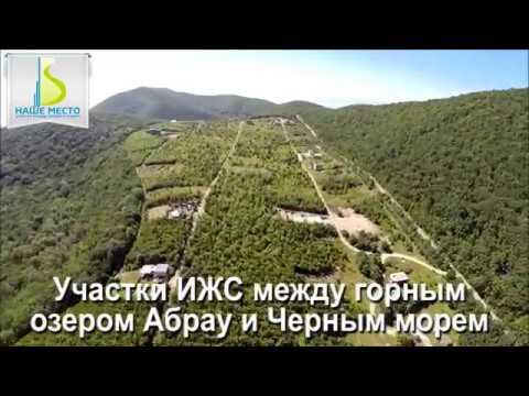 Эко поселение Наше Место. Шикарные участки между горным озером Абрау и Черным морем (900м пешком).
