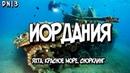 Иордания. Яхта . Снорклинг (Snorkeling). Красное море (red sea). DN | 3