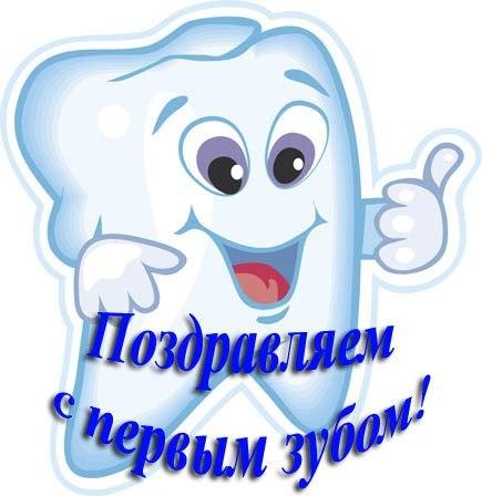С 1 зубом поздравления